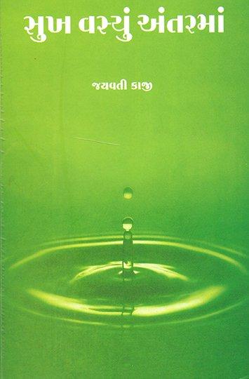 Sukh Vasyu Antarma